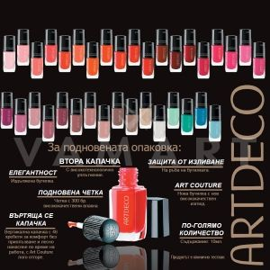 Artdeco Art Couture Nail Lacquer Лак за нокти 632 coral pink