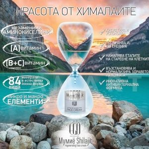 Revive EGO Skin Care Mumio Shilajit Regenerating Eye Cream Регенериращ крем за около очи